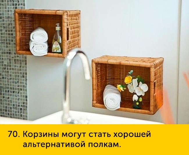 70-korziny-mogut-stat-650-1447252087