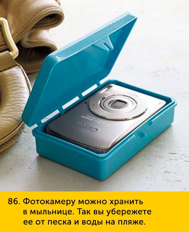 86-fotokameru-mozhno-hranit-650-1447252152
