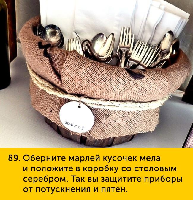 89-obernite-marlej-kusochek-650-1447252164