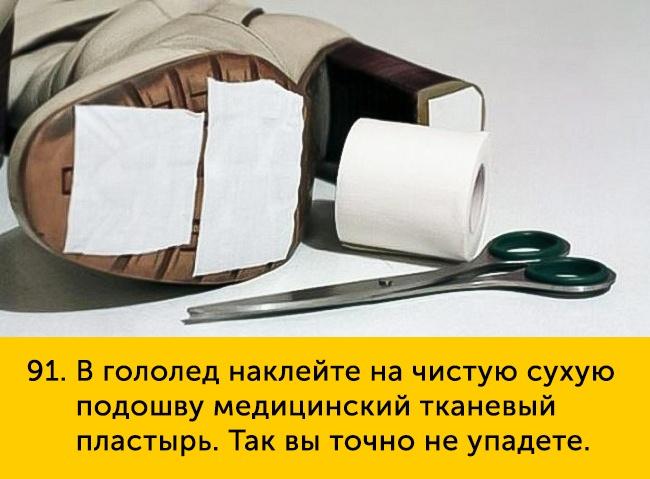 91-v-gololed-naklejte-650-1447252171