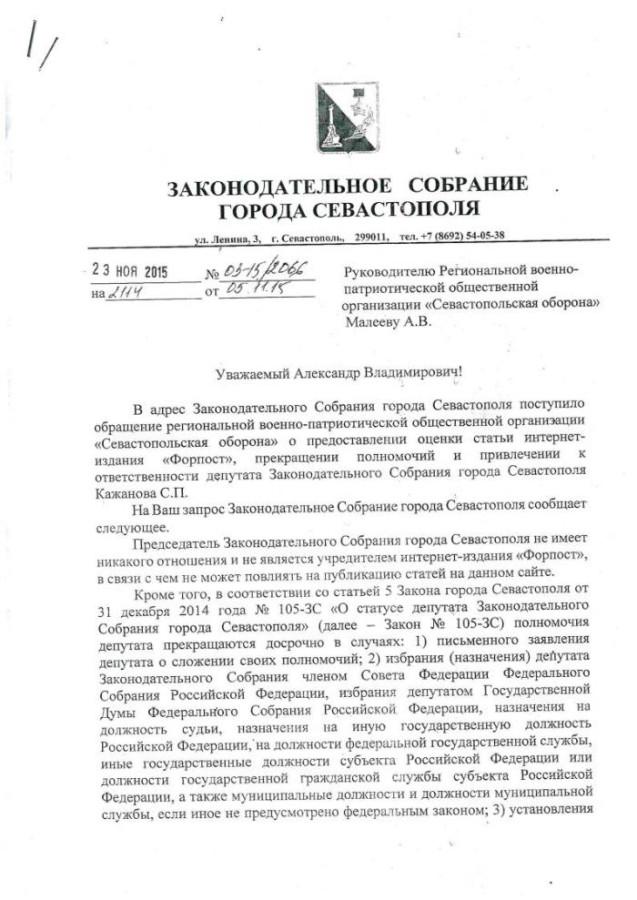 Оборона-Севастополя-ответjpg_Page1