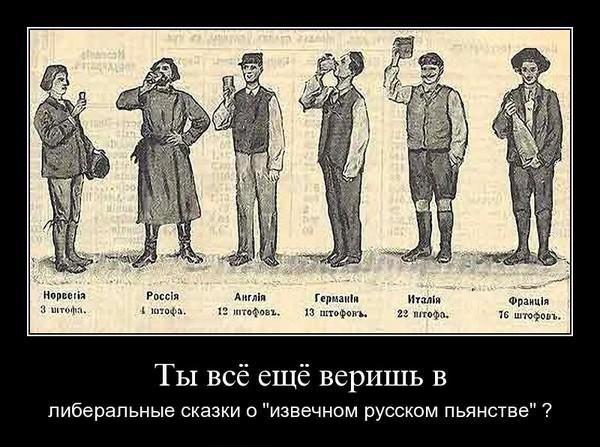Про алкоголь и про Россию