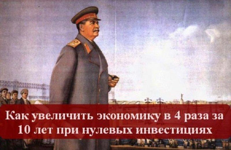 Картинки по запросу сталинская экономика
