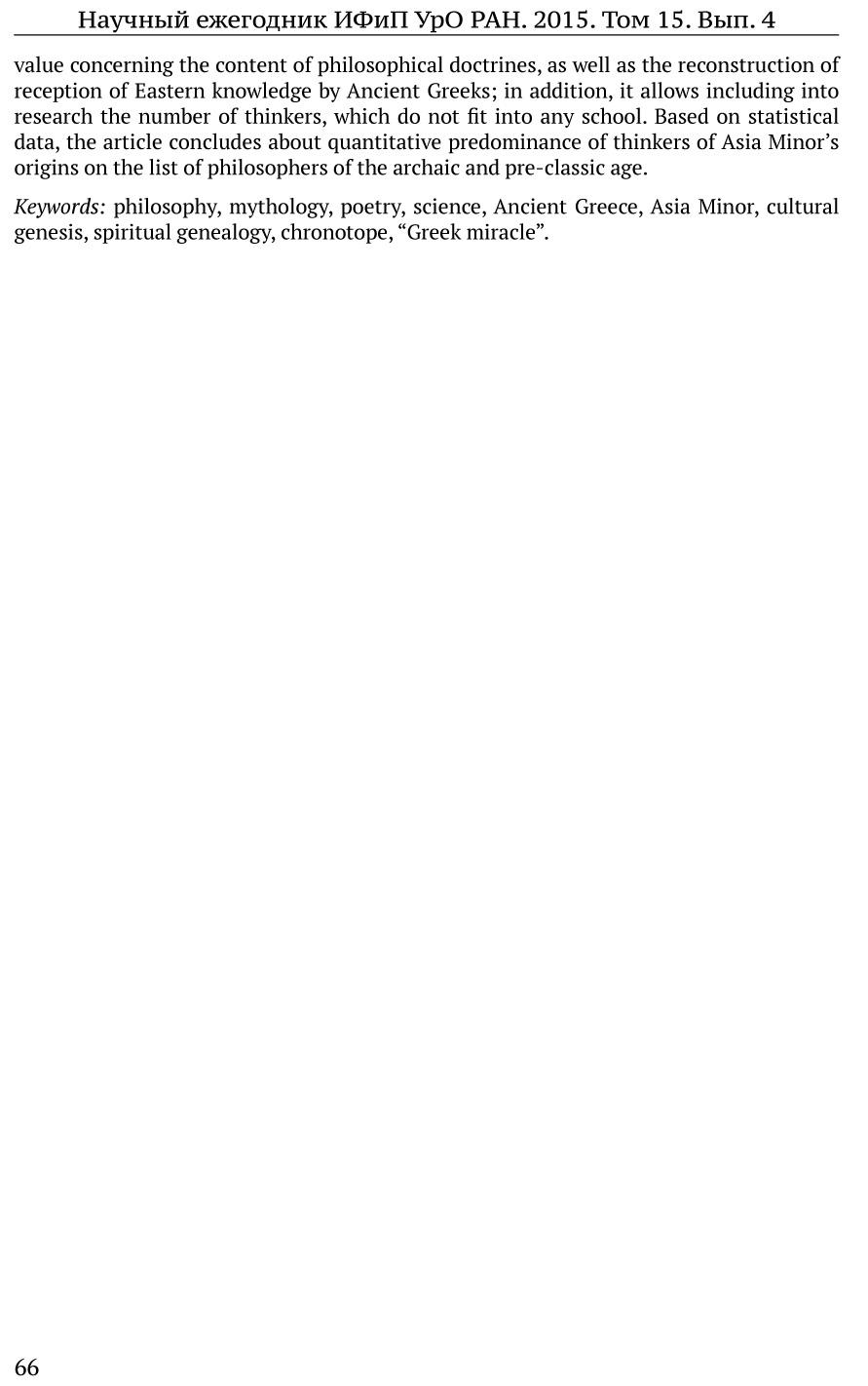 IPL_2015_4_p41-66-26
