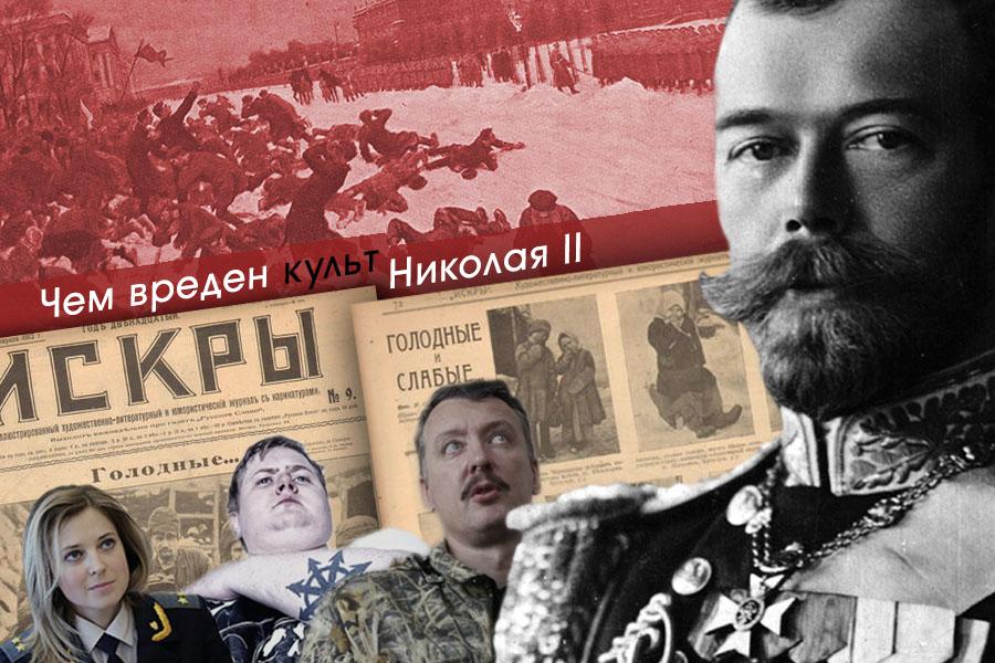 Чем вреден культ Николая II