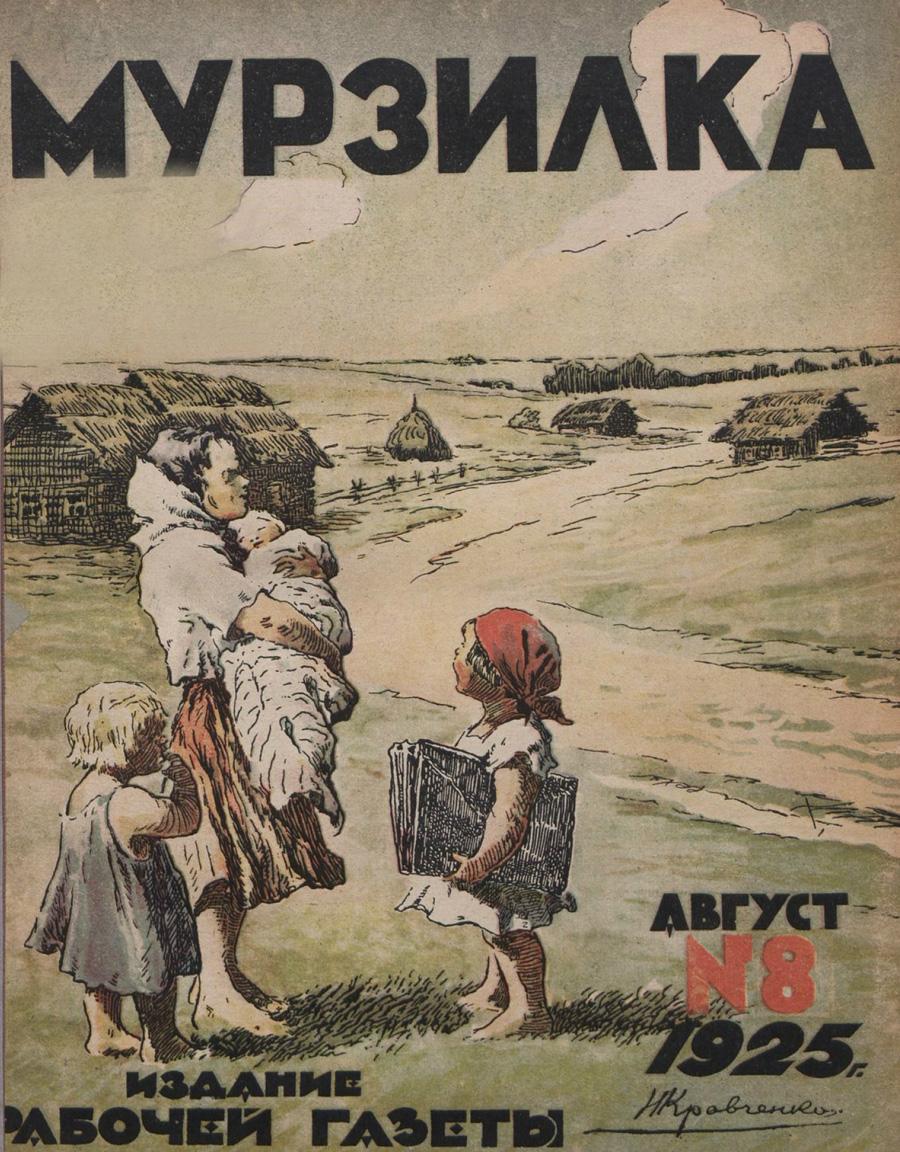 1925 (1)