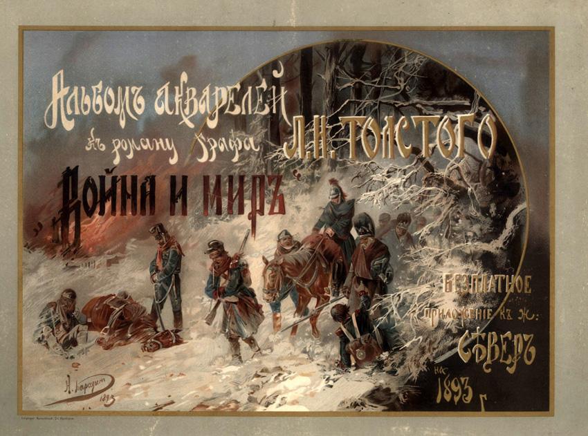 """Альбом акварелей к роману графа Л.Н. Толстого """"Война и мир"""", 1893 год"""