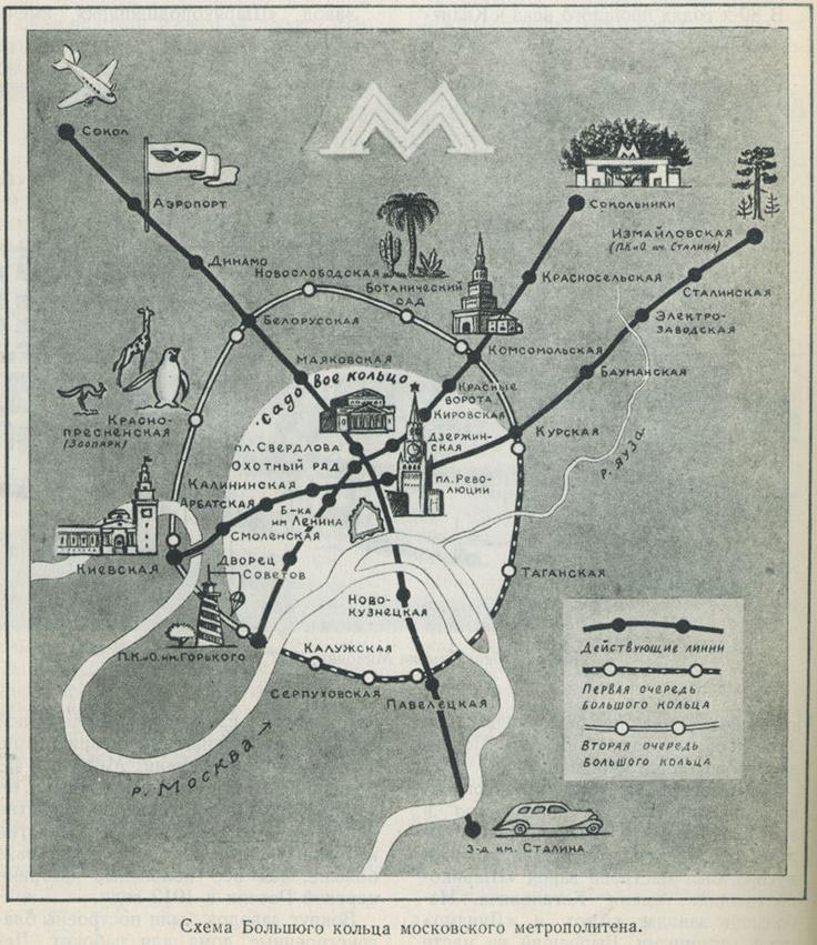 Схема Большого кольца московского метрополитена, 1947 год