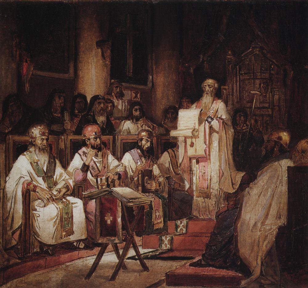 Второй Вселенский Константинопольский Собор. 1876
