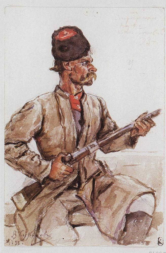 Казак с ружьем. 1893
