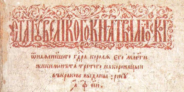 На каком языке писали в Великом княжестве Литовском?