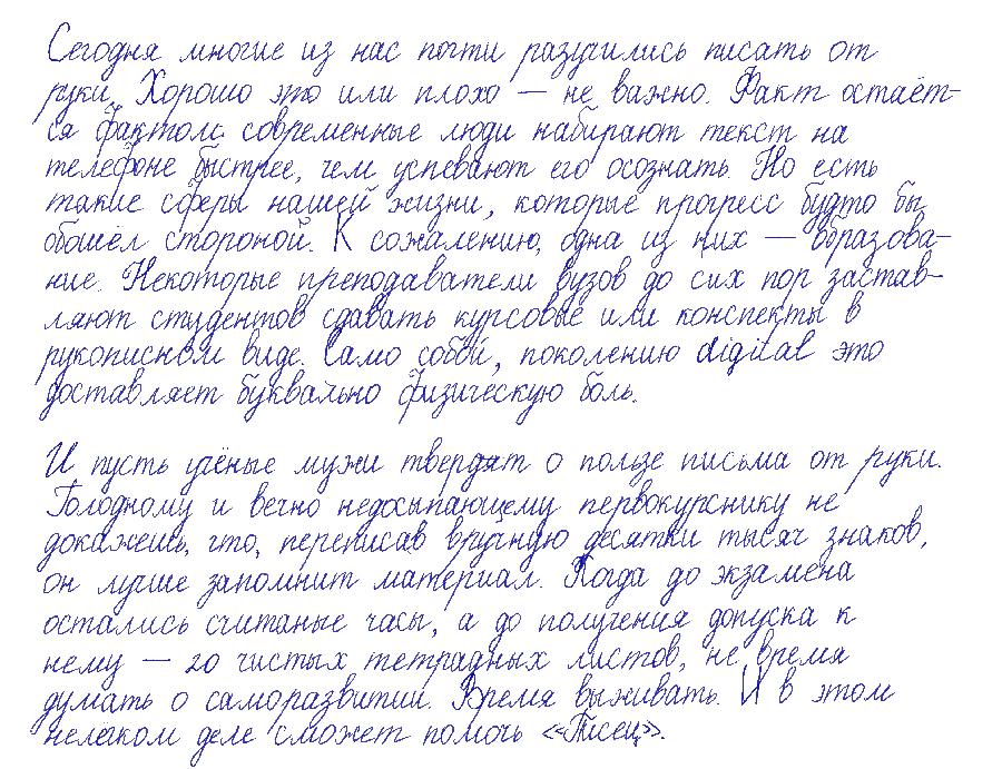 Почти разучились писать от руки Тебе сюда matveychev oleg Ищем его в электронном варианте и просто копируем текст в Писец Нужно сдать реферат или курсовую написанную от руки Интернет и копипаст вам в помощь