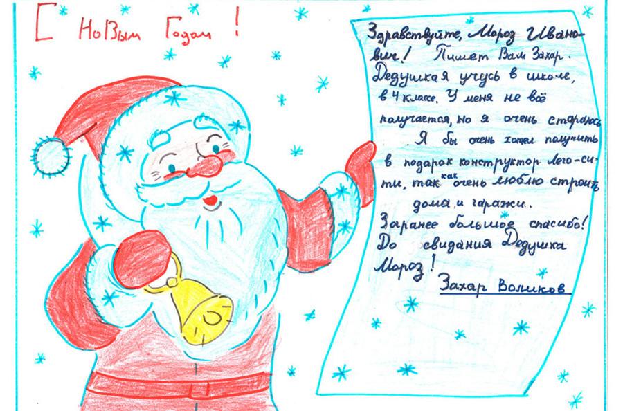 Как написать открытку деду морозу, вера