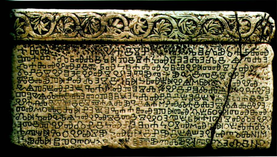 Письменность славян до Кирилла и Мефодия