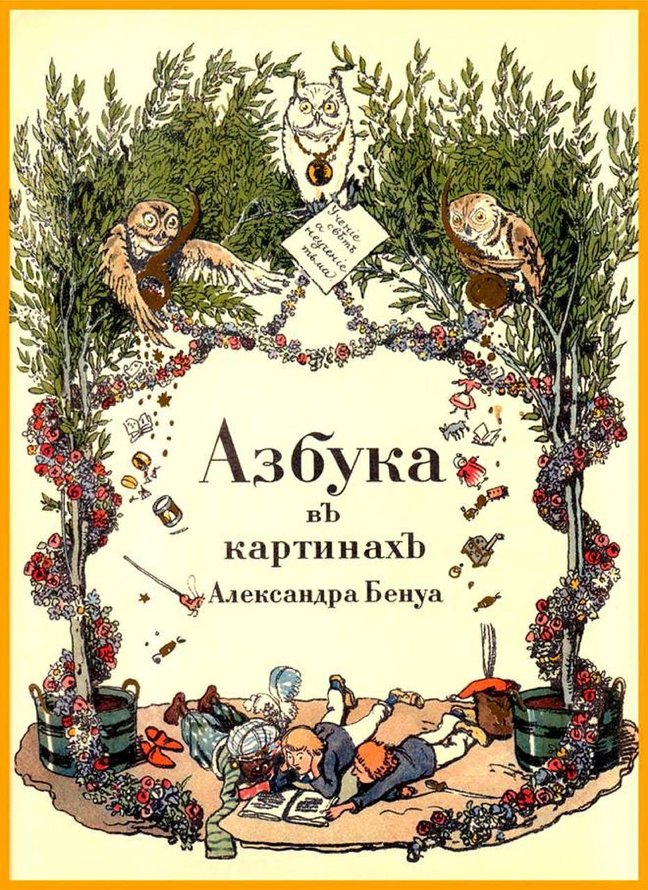 """""""Азбука в картинках"""" Александра Бенуа, 1904"""