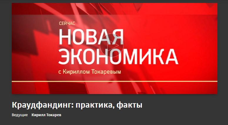 Новая экономика с Кириллом Токаревым