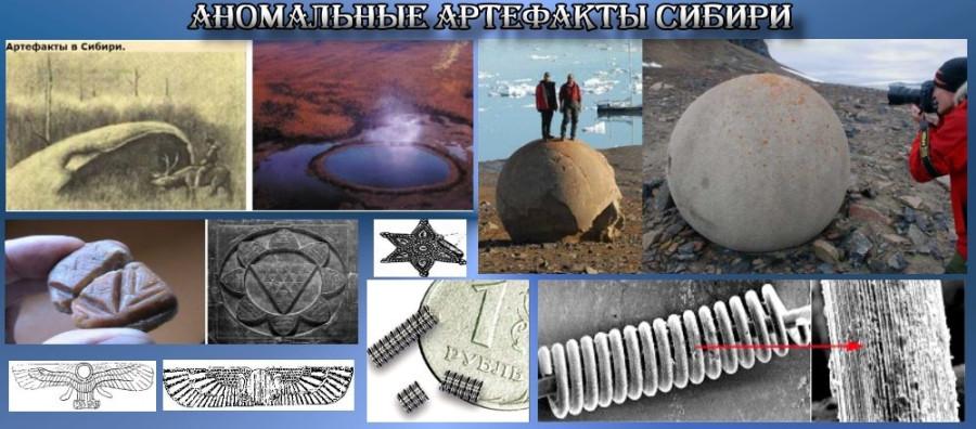 Аномальные артефакты Сибири
