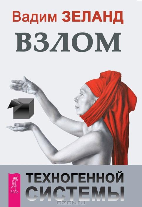 Vadim_Zeland__Vzlom_tehnogennoj_sistemy