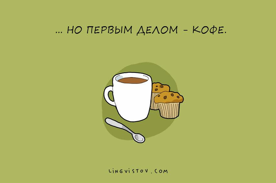 Прикольные картинки о кофе, открытки для