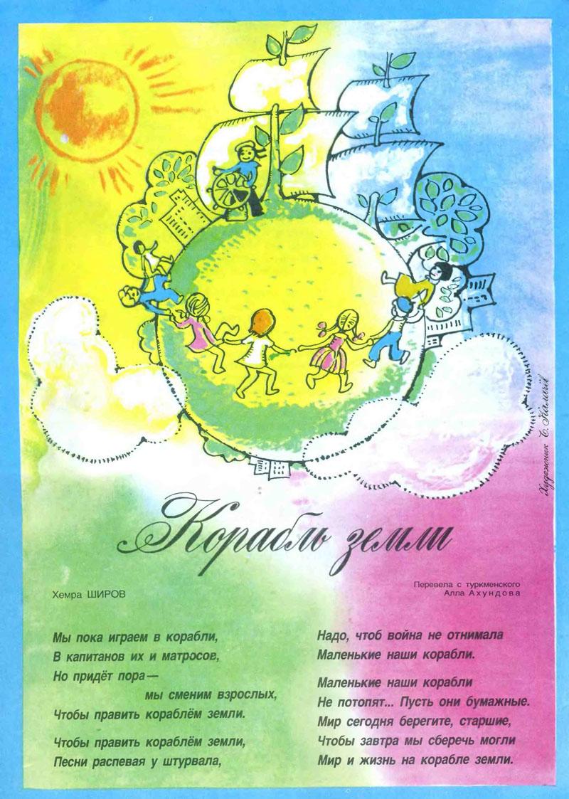 kolobok_11_1980_04_21148955930_o