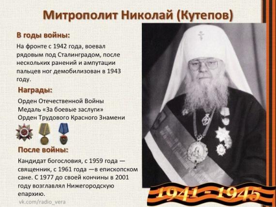 Вспомним их поименно. Священники и монахи в годы Великой Отечественной