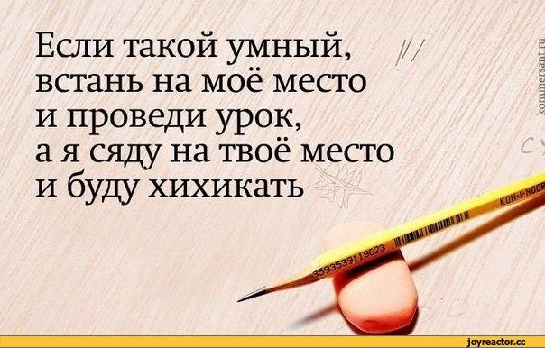 крылатые-фразы-учителей (1)