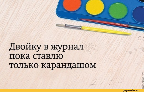 крылатые-фразы-учителей (6)