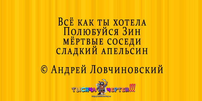 Lovchinskij