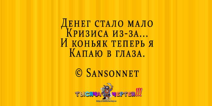 Sonsonet