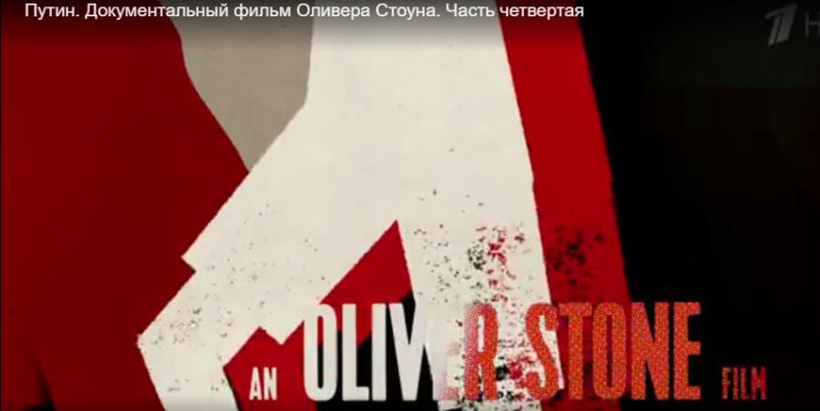 Путин. Документальный фильм Оливера Стоуна