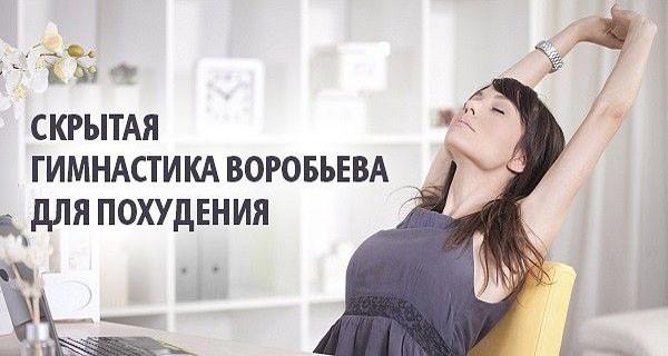 Сидячая работа: упражнения для похудения в офисе Видео