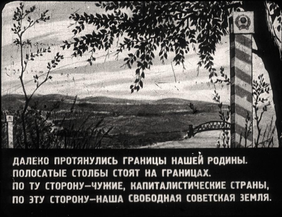 """Граница на замке"", 1940 г. ДиаФильм"