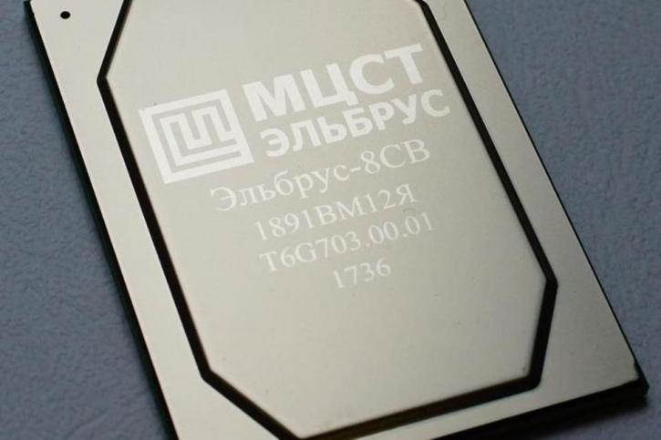 Про еще один новый 8-ядерный российский процессор - Эльбрус-8СВ