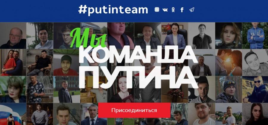 Команда Путина