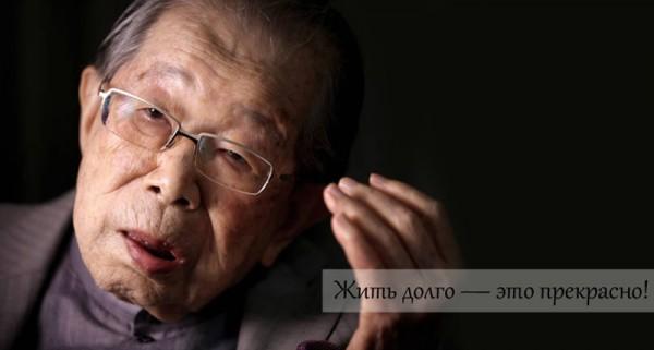Японский врач, 105 лет: