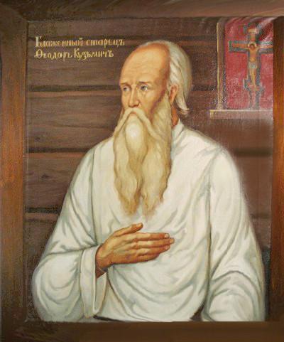Αποτέλεσμα εικόνας για федор кузьмич