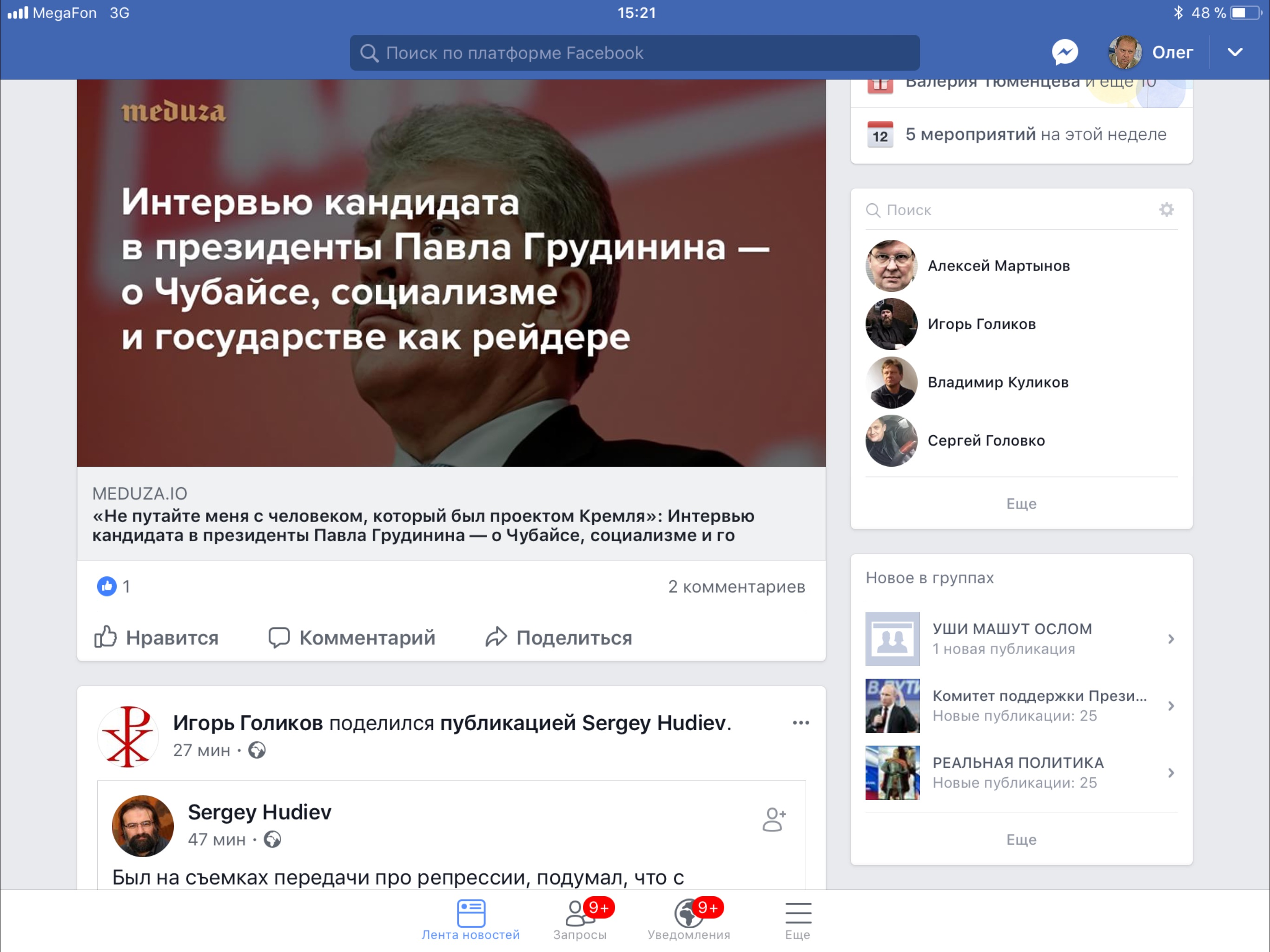 Грудинин теперь и на Медузе Ходорковского. Кому-то ещё что-то не ясно?
