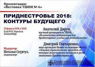 ТШПИ приглашает на публичную дискуссию «Приднестровье 2018: контуры будущего»