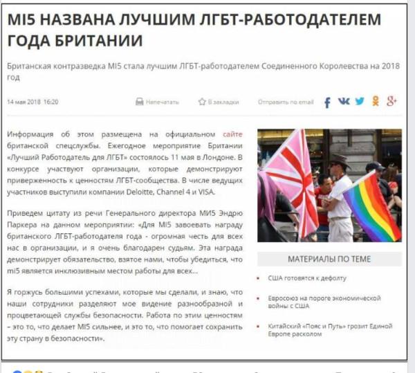 Британская разведка М15 стала лучшим ЛГБТ-работодателем