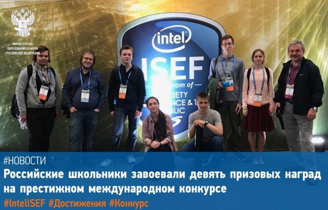Девять российских школьников стали призерами «детской Нобелевской премии» в США