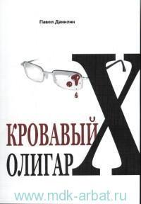 Вышла великолепная книга П. Данилина про Ходорковского