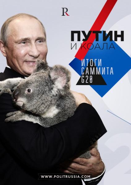 putin-i-koala-realnye-itogi-g20-666-437955
