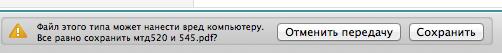 Снимок экрана 2013-01-21 в 15.25.16