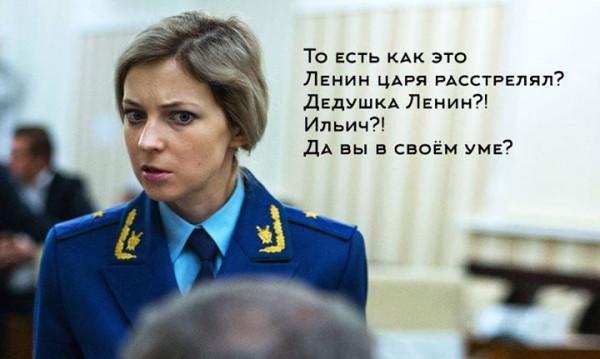 Поклонская-Ленин-политика-3962120.jpeg