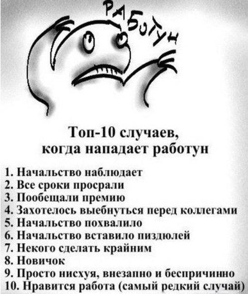 работун