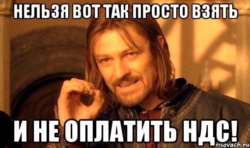 nelzya-prosto-tak-vzyat-i-boromir-mem_55864747_orig_