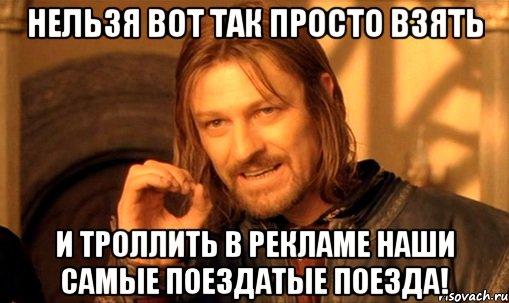 nelzya-prosto-tak-vzyat-i-boromir-mem_57549616_orig_