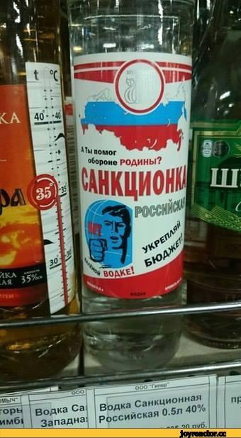 водка-бухло-все-плохо-санкции-1816333