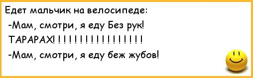 анекдоты-анекдоты-про-вовочку-324399