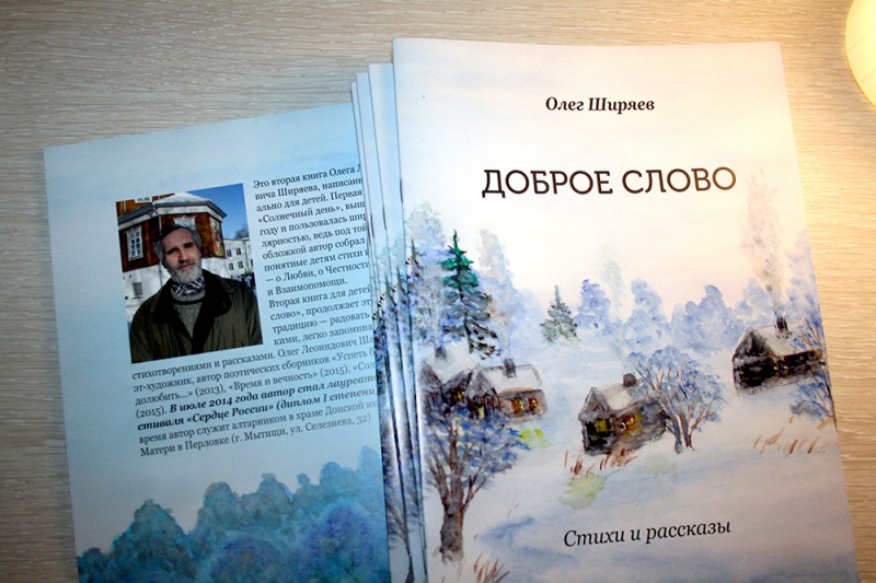 Новая книга Олега Ширяева Доброе слово - вторая книга детских стихов